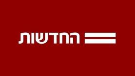 החדשות, צילום: לוגו