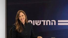 יונית לוי במהדורת החדשות, צילום: חדשות 2