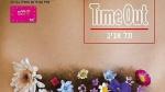גיליון הסקס של טיים אאוט תל אביב, שמועמד לשער השנה בעולם, צילום: טיים אאוט תל אביב