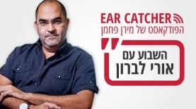 "אורי לברון ב-EAR CATCHER, צילום: יח""צ"