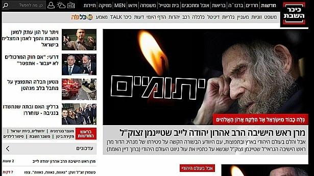 מתחת לרדאר: כיכר השבת קנתה מחדש את חלקו של ynet