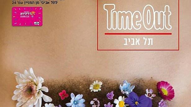 שער טיים אאוט הישראלי הוכתר ליצירתי ביותר בעולם