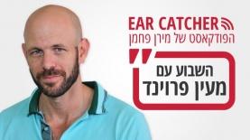 """מעיין פרוינד בפודקאסט EAR CATCHER של מירן פחמן, צילום: יח""""צ"""