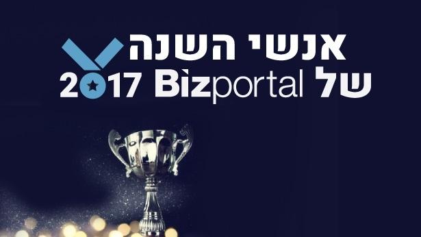 אנשי השנה של Bizportal, צילום: אפרת אור