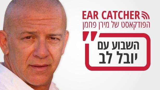 """""""השוק בישראל מפגר אחרי העולם בגלל הכוח של ה-TV"""""""