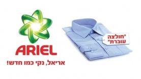 """אריאל. חולצה עוברת, צילום: יח""""צ"""