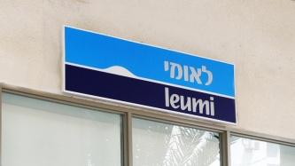 בנק לאומי, צילום: Bizportal