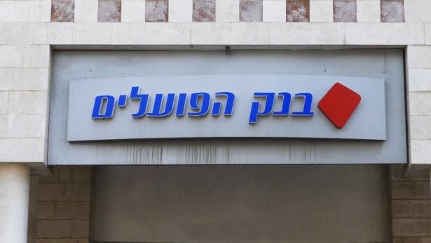 בנק הפועלים, צילום: Bizportal