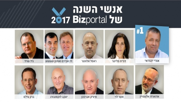 אנשי השנה של Bizportal, צילום: Bizportal