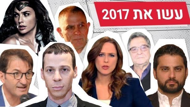 האירועים הבולטים, העיתונאים המובילים: אייס מסכם את 2017