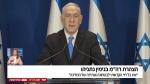 הצהרת ראש הממשלה נתניהו בעקבות המלצת המשטרה נגדו, צילום: מסך חדשות 2