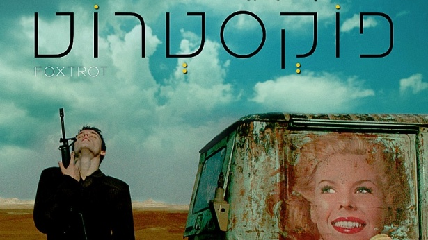 החרם הישראלי על פסטיבל הקולנוע בפריז הגיע ל'וראייטי'