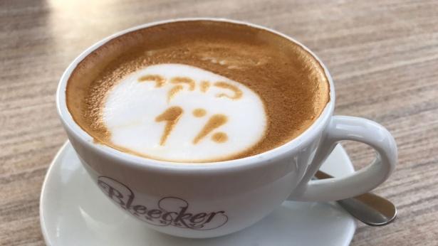 כוס קפה, צילום: Bizportal