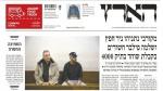 שער הארץ על פרשת בזק ו-וואלה, צילום: סריקה