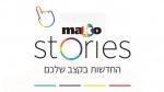 """mako Stories, צילום: יח""""צ"""