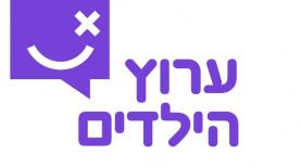 "ערוץ הילדים, צילום: יח""צ"