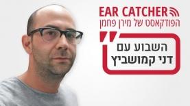 דני קמושביץ. EARCATCHER, צילום: עמוד הפייסבוק של דני קמושביץ