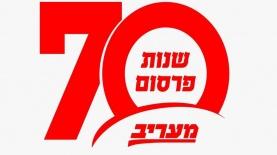 '70 שנות פרסום בישראל' של מעריב, צילום: מעריב