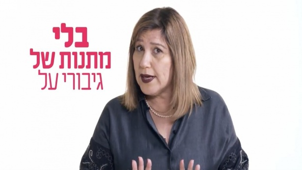 אמא של גל גדות בקמפיין של 'לתת' לפסח, צילום: מסך
