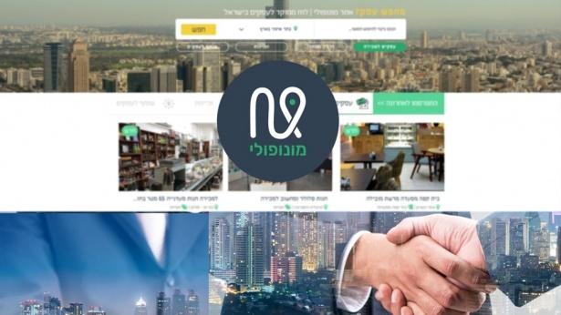 "monopoli-site-promo-min, צילום: יח""צ"