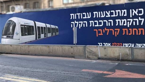 """אתר חפירת הרכבת הקלה, תחנת קרליבך ת""""א, צילום: אלכסנדר כץ"""