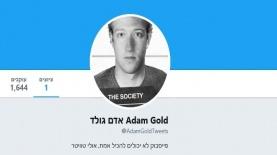 """""""אדם גולד"""" בטוויטר, צילום: מסך"""