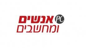 אנשים ומחשבים, צילום: לוגו