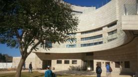 אוניברסיטת אריאל, צילום: מתוך עמוד הפייסבוק של האוניברסיטה