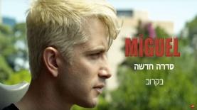 רן דנקר בסדרה 'מיגל', צילום: מסך: HOT