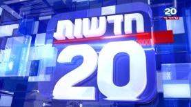 חדשות ערוץ 20, צילום: צילום מסך
