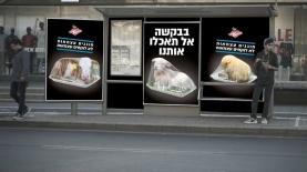 """אל תאכלו אותנו. קמפיין ויגן פרנדלי, צילום: יח""""צ"""