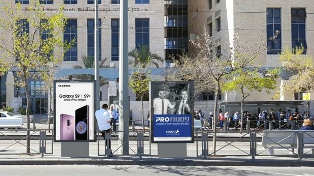 """JCDecaux ישראל. עכשיו בירושלים, צילום: יח""""צ"""