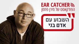 אדם בני. EAR CATCHER, צילום: ראובן קפוצ'ינסקי
