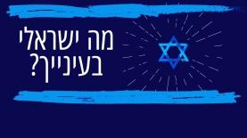 מה ישראלי בעינייך?, צילום: אייס