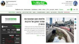 אתר TheMarker, צילום: מסך TheMarker