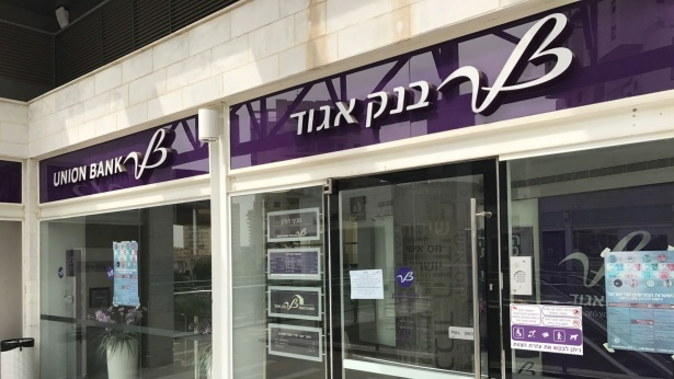בנק אגוד, צילום: אלכסנדר כץ