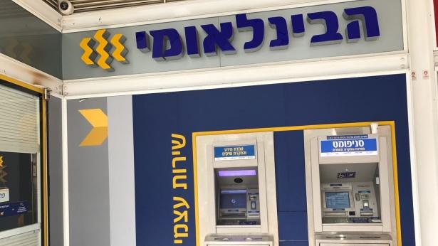 בנק הבינלאומי, צילום: אלכסנדר כץ