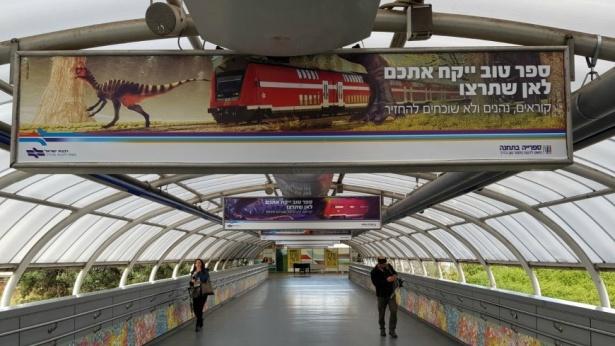 רכבת ישראל, צילום: דוברות הרכבת