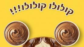 """שוקולד השחר, צילום: יח""""צ"""