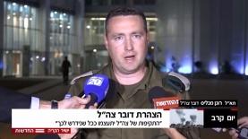 """דובר צה""""ל רונן מנליס בתדרוך עיתונאים על האירועים בגבול עזה, צילום: חדשות 2"""