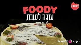 ערוץ FOODY, צילום: מסך