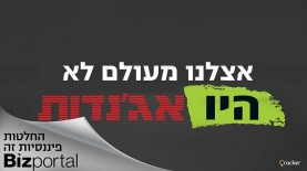 קמפיין ביזפורטל, צילום: ביזפורטל