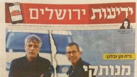 ידיעות ירושלים, צילום: גולשים