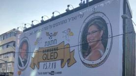 """חתונת ה-QLED, צילום: יח""""צ"""