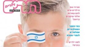 מגזין הורים וילדים, צילום: סריקה