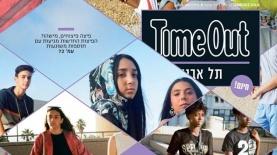 טיים אאוט תל אביב, צילום: שער עיתון