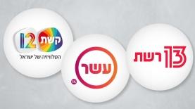 ערוצי טלוויזיה קשת 12, רשת 13 וערוץ עשר, צילום: אייס