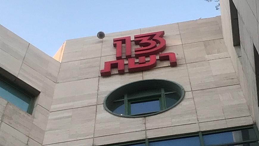 בניין רשת 13, צילום: אלכסנדר כץ