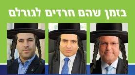 """קמפיין הבית היהודי, צילום: יח""""צ/ צילום מסך"""