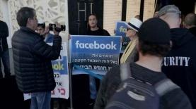 """פייסבוק ישראל, צילום: יח""""צ"""